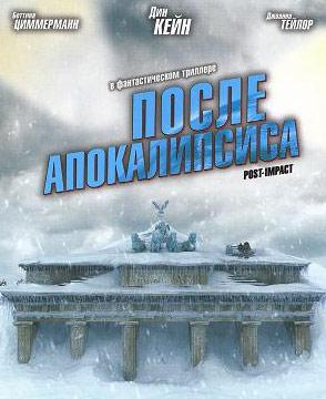 Фильм. После апокалипсиса