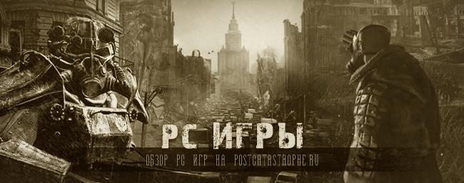 PC игры