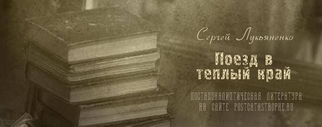 Лукьяненко, Сергей «Поезд в теплый край»