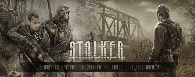 Серия книг «S.T.A.L.K.E.R.»