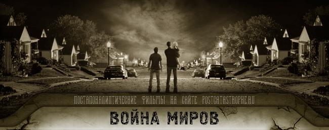 Война Миров (War of the Worlds), 2005