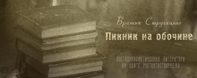 Стругацкие, Аркадий и Борис «Пикник на обочине»