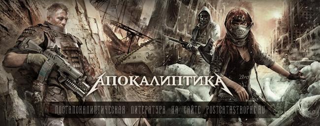 Серия книг «Апокалиптика»
