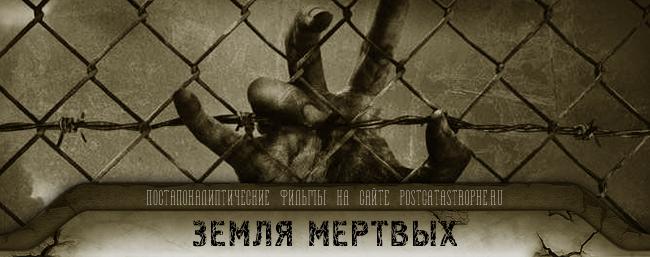 Земля мертвых (Land of the Dead), 2005