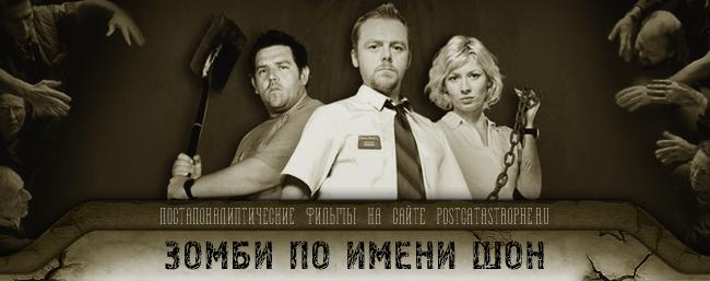 Зомби по имени Шон (Shaun of the Dead), 2004