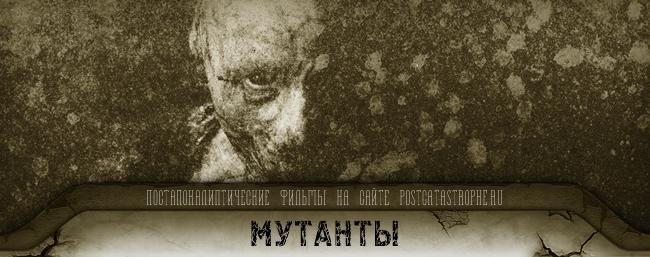Мутанты (Mutants), 2009