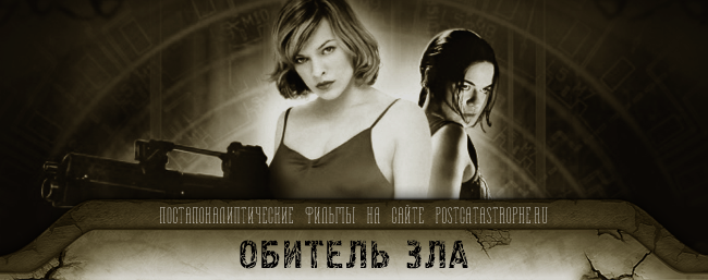 Обитель Зла (Resident Evil), 2002