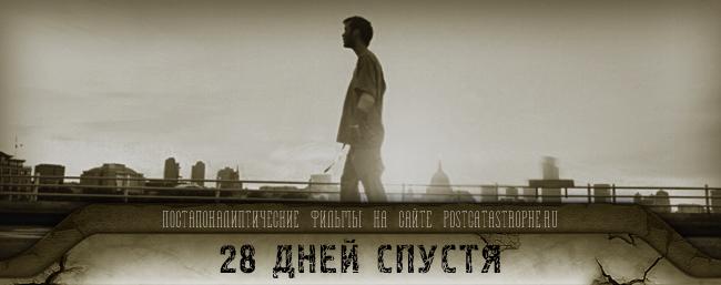 28 дней спустя   (28 Days Later…), 2002