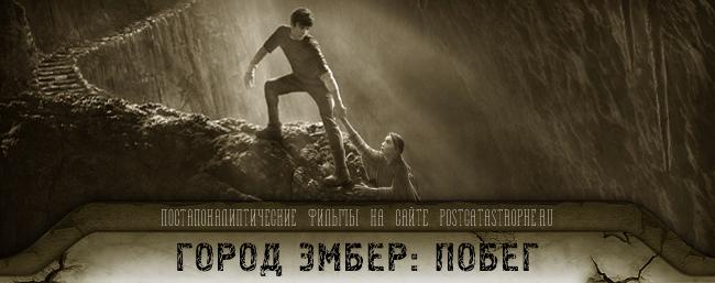 Город Эмбер: Побег (City of Ember), 2008