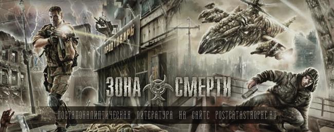 Серия книг «Зона смерти»