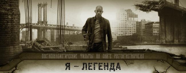 Я — легенда (I Am Legend), 2007