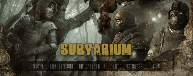 Серия книг «SURVARIUM»