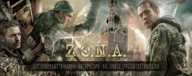 Серия книг «Z.O.N.A.»