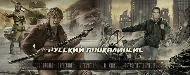 Серия книг «Русский апокалипсис»