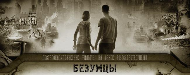 Безумцы (The Crazies), 2010