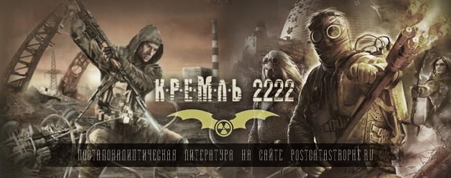 Серия книг «Кремль 2222»