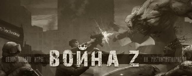 Война Z