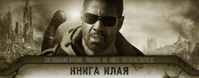 Книга Илая (The Book of Eli), 2009